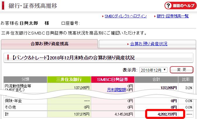 オンライントレード│オンラインサービス│SMBC日興証券
